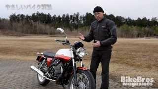 やさしいバイク解説:モトグッツィ V7 Special