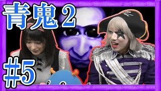 getlinkyoutube.com-#5【ホラー】絶叫再び!あの恐怖が返ってきた!青鬼2【GameMarket】