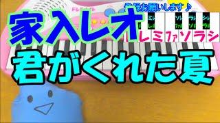 【君がくれた夏】家入レオ 恋仲 簡単ドレミ楽譜 超初心者向け1本指ピアノ