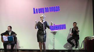 getlinkyoutube.com-Элеонора Филина, песня По морде чайником