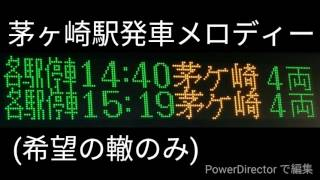 getlinkyoutube.com-茅ヶ崎駅発車メロディー「希望の轍」