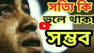 অপরাধী_আর্জেন্টিনা__Oporadhi_Argentina__Bangla_New_Song.mp4 width=