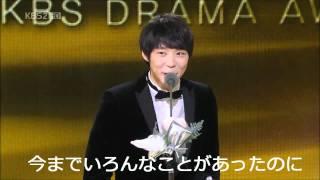 getlinkyoutube.com-ユチョン「成均館スキャンダル」ー新人演技男優賞 コメント(和訳)