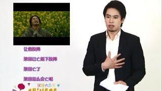 getlinkyoutube.com-เรียนภาษาจีน - ครูพี่ป๊อป - ดูหนังจีน ฟังเพลงจีน (Little Big Soldier,ใหญ่พลิกแผ่นดินฟัด)- 22/05/2014