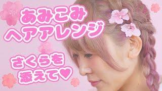 getlinkyoutube.com-編みこみヘアアレンジのやり方〜さくらを添えて♡〜【お花見特集♡】
