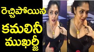 Kamalini Mukherjee Hot Video | Kamalani Mukarji Cleavage Show | Kamalani Mukarji Movies | Taja30