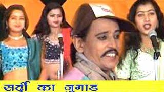 getlinkyoutube.com-Hot Comedy || Sardi Ka Jugad || सर्दी का जुगाड़ || Rampat Harami, Rani Bala || Trimurti Cassette