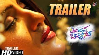 Ananthana Chellata Kannada Movie 2016   Trailer   Susheel ,Mamatha   Chandru   New Kannada