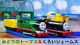getlinkyoutube.com-きかんしゃトーマス プラレール はじめて物語セット みどりのトーマス&くろいジェームス THOMAS & FRIENDS โทมัสและเพื่อน ของเล่น ญี่ปุ่น