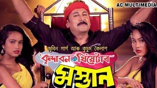 Halla Bol   Zubeen Garg & Kussum Koilash | Full Video | Tapan Das | New Assamese Hit Song