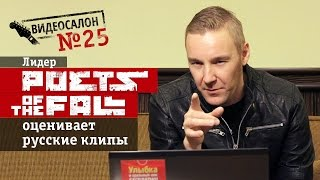 getlinkyoutube.com-Фронтмен Poets of the Fall смотрит русские клипы (Видеосалон №25)