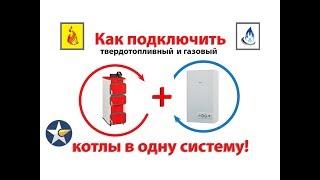 getlinkyoutube.com-Как подключить твердотопливный и газовый котлы в одну систему!