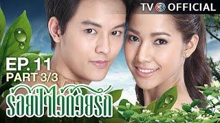 getlinkyoutube.com-ร้อยป่าไว้ด้วยรัก RoiPaWaiDuayRak EP.11 ตอนที่ 3/3 | 20-01-60 | TV3 Official