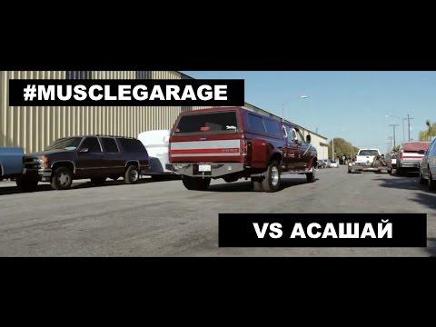 MUSCLEGARAGE vs Асашай (Часть 1. Лос-Анджелес)