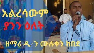getlinkyoutube.com-Very touch  Orthodox Tewahedo Mezmur By  Zemari Muluken