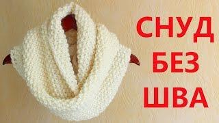 getlinkyoutube.com-ШАРФ СНУД в 2 ОБОРОТА КРУГОВЫМИ СПИЦАМИ