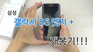 갤럭시 S6 엣지 플러스 개봉기 Galaxy S6 Edge+