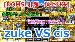 [DQMSL][超・頂上対決] zuke VS cis 全てが☆4+4以上!至高の激闘!限界バトル!!!