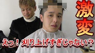 getlinkyoutube.com-『今年流行る髪型にしてください!』と注文したらめちゃ刈り上げられたwww