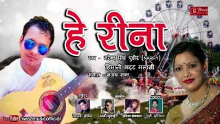 getlinkyoutube.com-He Reena (Mela)   Latest Garhwali Song 2016 Manmonya Hasi Narry Singh & Himani Malasi   Riwaz Music