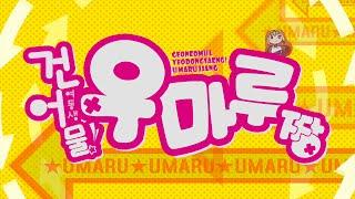 getlinkyoutube.com-[팀 아리아] 건어물 여동생! 우마루짱 여는 노래 - 혁신적☆메타모르포~젯! (풀버전)