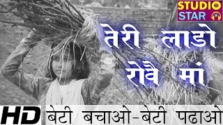 getlinkyoutube.com-Beti Bachao Haryana | Teri Laddo Rowe Maa | New Haryanvi song 2016 | Sandeep Sharma | Studio Star