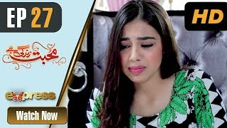 Pakistani Drama | Mohabbat Zindagi Hai - Episode 27 | Express Entertainment Dramas | Madiha