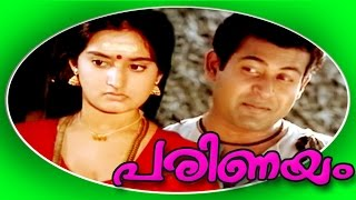 getlinkyoutube.com-Parinayam | Malayalam Super Hit Full Movie | Vineeth & Mohini