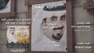 getlinkyoutube.com-حرية التعبير   كلمات: محمد ال عمره المري   أداء: عبد العزيزاليامي