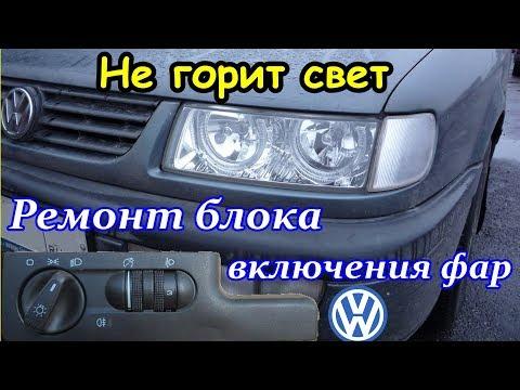 Не горит свет. Ремонт блока включения фар. Volkswagen Passat B4, Golf, Vento
