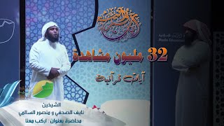 getlinkyoutube.com-ايات عذبه تريح القلب للشيخ منصور السالمي _ جديد