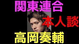 getlinkyoutube.com-【暴露!】関東連合?高岡奏輔本人が答えた!