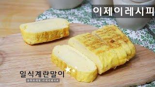 getlinkyoutube.com-일식  부드러운 계란말이 만들기 how to make egg roll,tamagoyaki