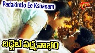 getlinkyoutube.com-Padakintlo Ee Kshanam Song | Budget Padmanabham Movie | Jagapathi Babu, Ramya Krishna