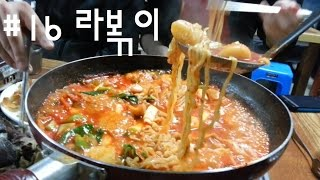 getlinkyoutube.com-Korean Food #16 Rabokki(라볶이) +@