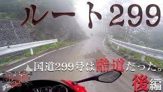 getlinkyoutube.com-ルート299 〜国道299号線は酷道だった。〜 後編| Triumph DAYTONA675【モトブログ】