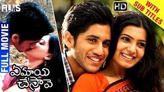 getlinkyoutube.com-Ye Maya Chesave Telugu Full HD Movie w/subtitles | Naga Chaitanya | Samantha | Indian Films