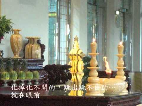 一貫道基礎忠恕2012年忠恕學院高級部期中法會