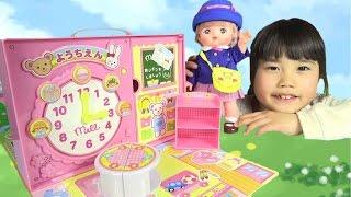 getlinkyoutube.com-メルちゃん おしゃべりようちえんバッグ 幼稚園 おせわパーツ おもちゃ Baby Doll Mellchan toy