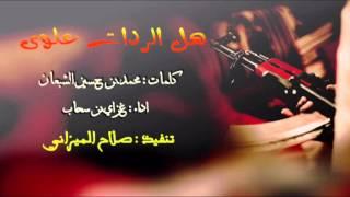 getlinkyoutube.com-شيله - هل الردات علوى | كلمات: محمد بن حسين الشبعان اداء: غزاي بن سحاب +MP3