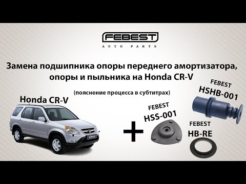 Замена подшипника опоры переднего амортизатора, опору и пыльника на Honda CR-V (Включите субтитры)