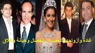 غادة وأزواجها الخمسة...انفصال وخيانة وطلاق...والثاني يشبه والدها فتزوجته...!!