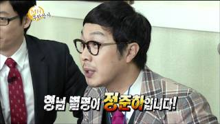 getlinkyoutube.com-Infinite Challenge, Muhan Company(2) #01, 무한상사(2) 20120121