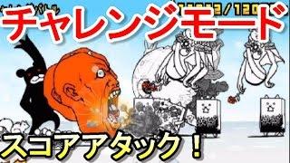 getlinkyoutube.com-【チャレンジモードでスコアアタック!】とびだす!にゃんこ大戦争♯22