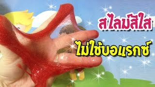 getlinkyoutube.com-[Slime] สอนทำสไลม์สีใส ไม่ใช้บอแรกซ์ | Slime No Borax