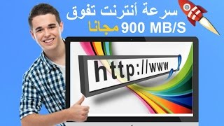 getlinkyoutube.com-صدق او لا تصدق   أحصل على سرعة أنترنت تفوق 900MB/S مجانا دون برامج أو تطبيقات