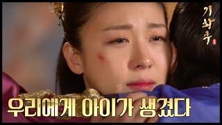 [HOT] 기황후 34회 - 하지원 임신, 기뻐하는 지창욱과 질투하는 백진희 20140303