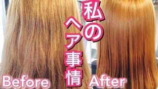 getlinkyoutube.com-癖っ毛もサラサラヘア!!私のヘア事情♡