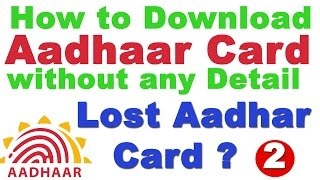 getlinkyoutube.com-How to Download Aadhar Card without any Details (Duplicate Aadhar Card Download)