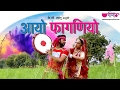 New Fagan Song 2017 | Aayo Faganiyo Full HD | Satish Dehra, Pamela Jain | Marwadi Holi Songs